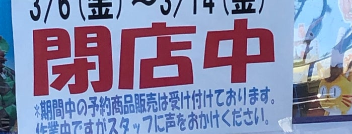 ブックマーケット・エーツー 南瀬名店 is one of 静岡の中古ゲーム・ホビーショップ.