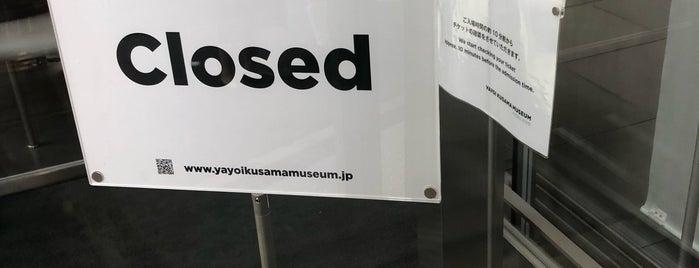 草間彌生美術館 is one of Tokyo.