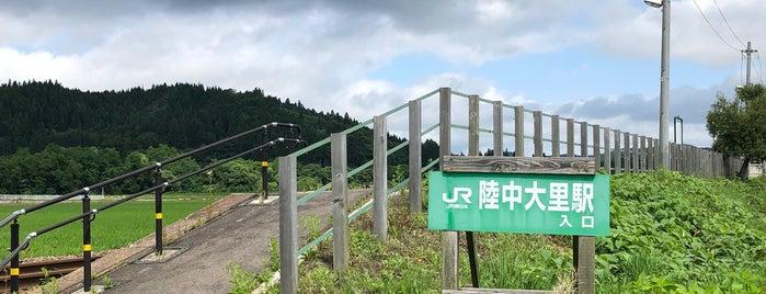 陸中大里駅 is one of JR 키타토호쿠지방역 (JR 北東北地方の駅).