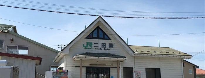 二田駅 is one of JR 키타토호쿠지방역 (JR 北東北地方の駅).