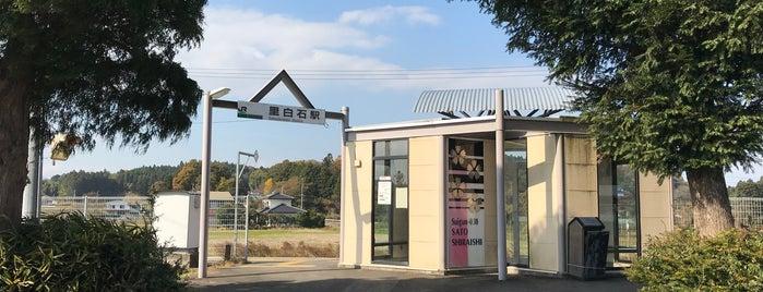 Satoshiraishi Station is one of JR 미나미토호쿠지방역 (JR 南東北地方の駅).