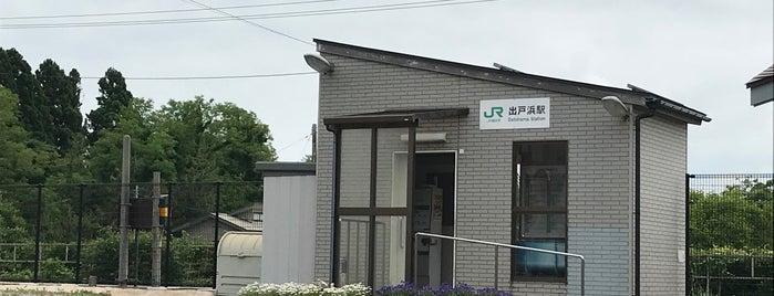 出戸浜駅 is one of JR 키타토호쿠지방역 (JR 北東北地方の駅).