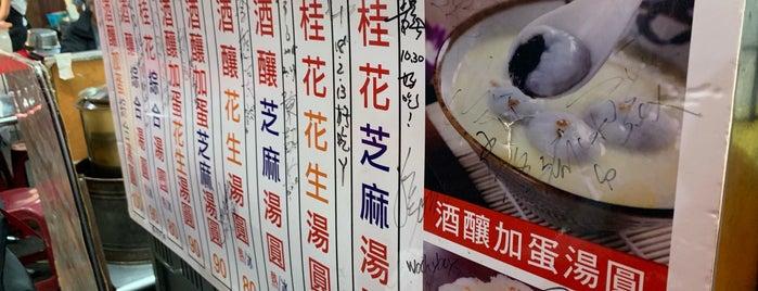 御品元芝麻湯圓 is one of Taipei my hometown.