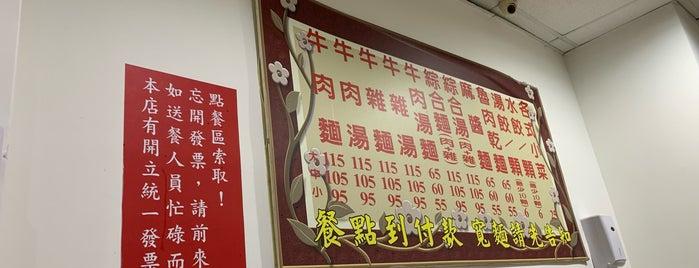 建宏牛肉麵 is one of Noodles & Wheat Foods.