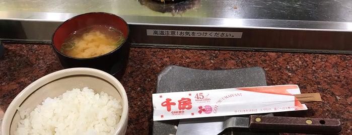 千房 | Chibo Okinomiyaki is one of Japan.