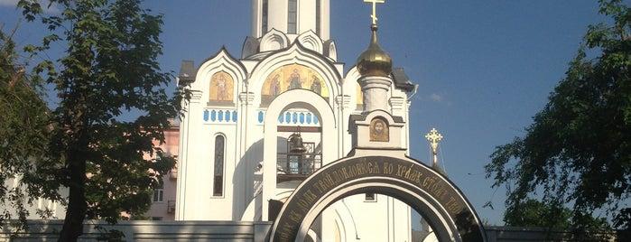Храм в честь Иконы Божьей Матери «Всецарица» is one of Lugares favoritos de Георгий.