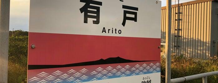 有戸駅 is one of JR 키타토호쿠지방역 (JR 北東北地方の駅).