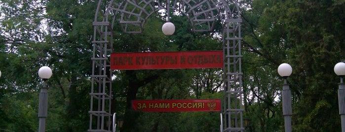 Парк культуры и отдыха is one of KMV.