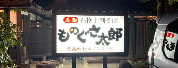 石挽十割そば ものぐさ太郎 is one of うどん・そば.