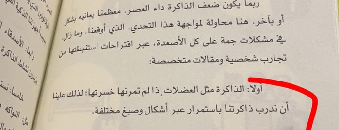 Al Yasmeen District is one of .. 님이 좋아한 장소.