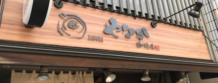 Yanaka Coffee is one of Tokyo with JetSetCD.