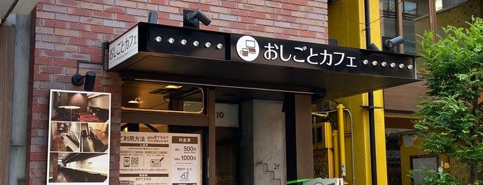 おしごとカフェ is one of Potential Work Spots: Osaka.