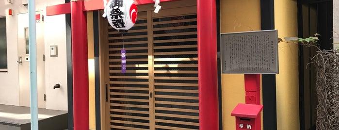 福田稲荷神社 is one of tokyo.