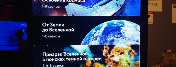 Планетарий 1 is one of Места.