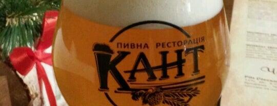 Кант -  пивна ресторація is one of Бари, ресторани, кафе Рівне.
