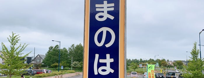 Numanohata Station (H17) is one of JR 홋카이도역 (JR 北海道地方の駅).