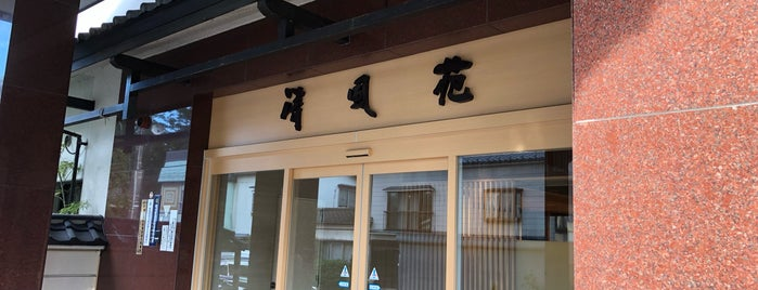 Hotel Seifuen is one of Tempat yang Disukai Shigeo.