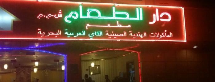 food house is one of Posti che sono piaciuti a Talal.