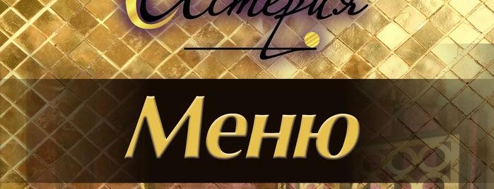 Истерия is one of Отдых.