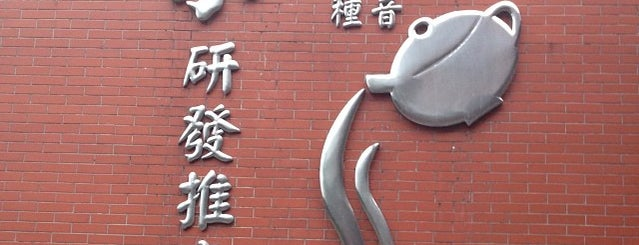 臺北市茶研發推廣中心 Tea Promotion Centre is one of Lieux qui ont plu à Jarmil M..