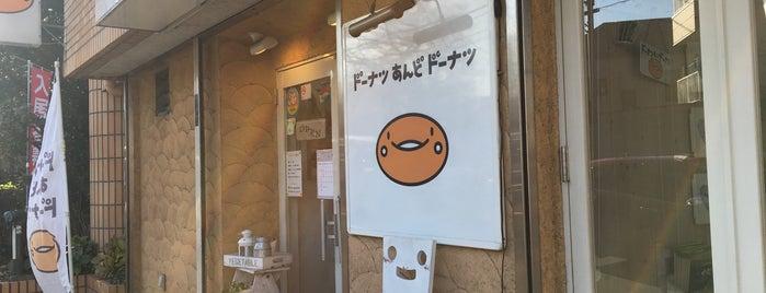 ドーナツあんどドーナツ is one of 東京周辺カフェリスト byこっこ.