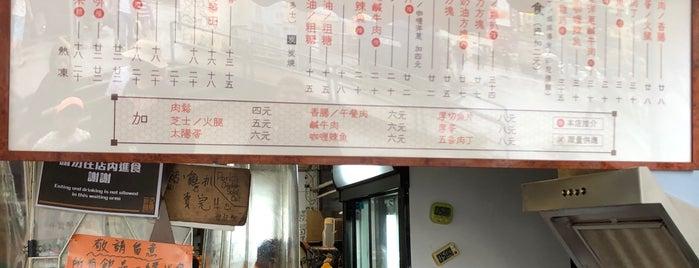 世記咖啡氹仔外賣店 is one of SV'ın Beğendiği Mekanlar.