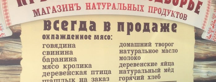 Крестьянское Подворье is one of Григорий 님이 좋아한 장소.