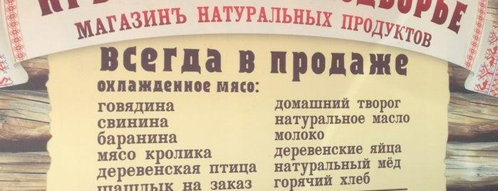 Крестьянское Подворье is one of Григорийさんのお気に入りスポット.