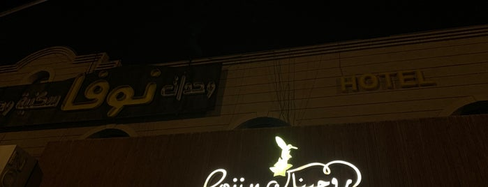 Rojina Restaurant & Cafe is one of Queen: сохраненные места.