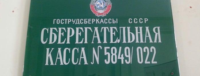 Музей истории сберегательного дела / Дом купцов Аржановых is one of Самара.