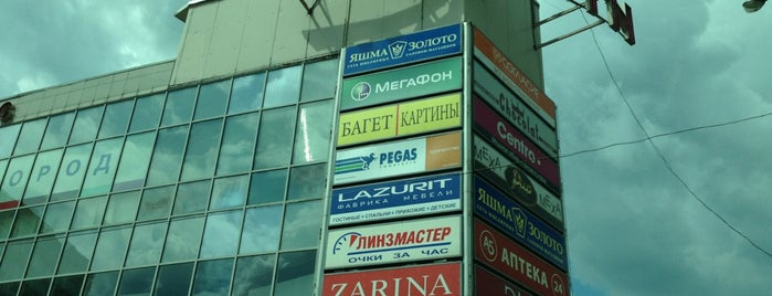 ТК «Трамплин» is one of Lugares favoritos de Илья.