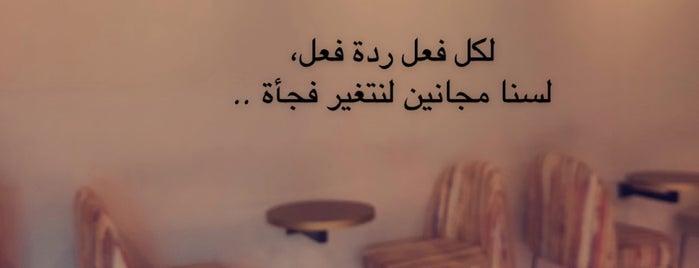 عزلة القهوه is one of Posti salvati di Queen.
