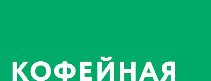 Кофейная карта Москвы