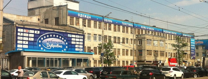 ТЦ «Дубровка» is one of надо бы посетить =).