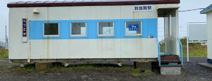 Bettoga Station is one of JR 홋카이도역 (JR 北海道地方の駅).