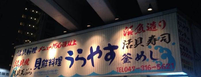貝鮮料理うらやす is one of 飲食店リスト.