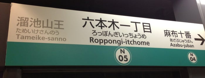 Roppongi-itchome Station (N05) is one of Masahiro : понравившиеся места.