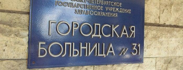 Городская больница №31 is one of Max : понравившиеся места.
