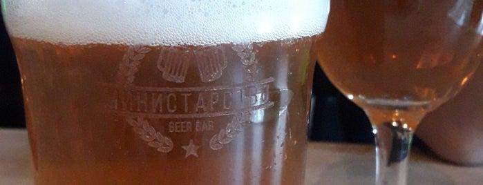 Ministarstvo Beer Bar is one of Niš..