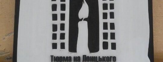 Національний меморіальний музей «Тюрма на Лонцького» is one of музеї Львова / museums of Lviv.