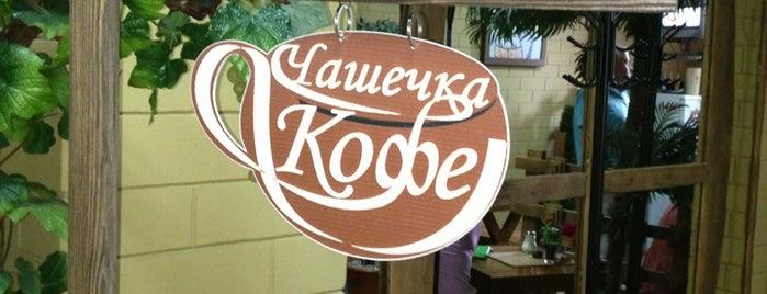 """Кофейня """"Чашечка Кофе"""" is one of РУСЬ."""