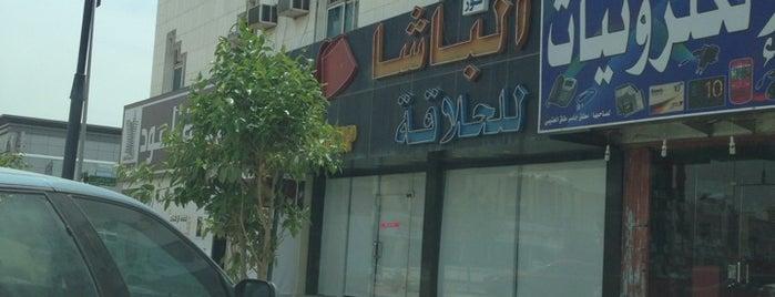 البـاشا || ALBASHA is one of Men Salons (Riyad).