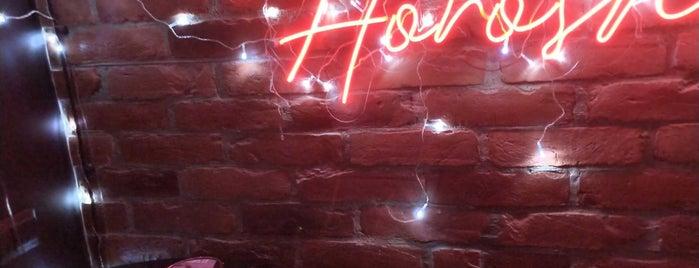 Horosho bar is one of Бургеры в Питере.
