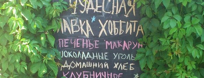 У Бильбо is one of Воронеж.