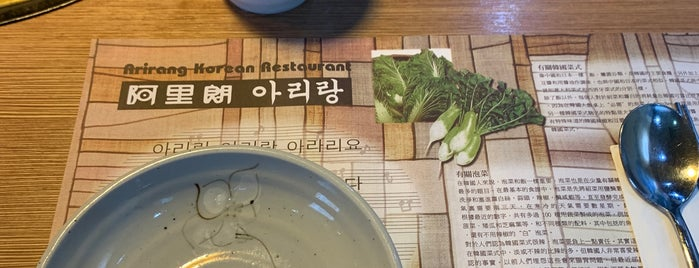 Arirang Korean Restaurant is one of Orte, die Ruth gefallen.