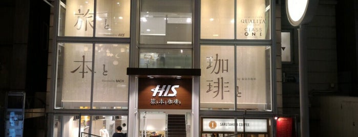 H.I.S. 旅と本と珈琲と Omotesando is one of Topics for Restaurant & Bar ⑤.