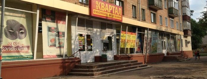 Квартал is one of Tempat yang Disukai Oleg.