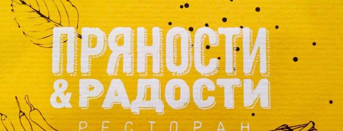 Пряности и Радости is one of Москва.