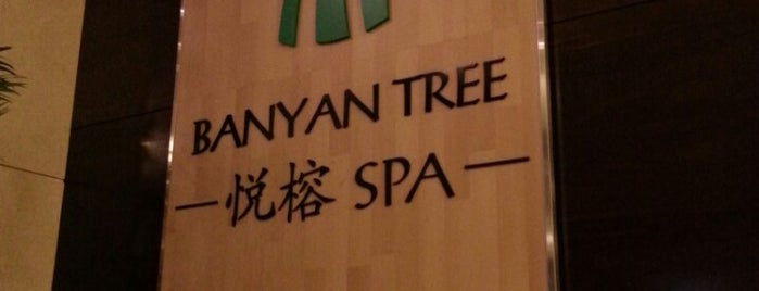 Banyan Tree Spa 悦榕Spa is one of Queenさんの保存済みスポット.