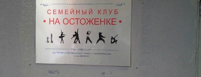 Семейный клуб На Остоженке is one of Де.